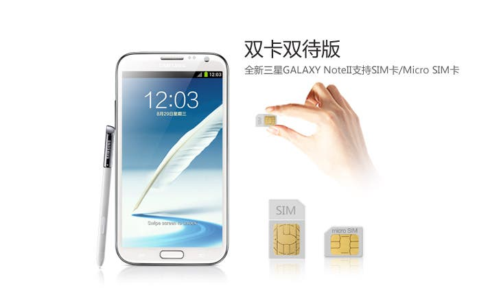 Samsung Galaxy Note II GT-N7102