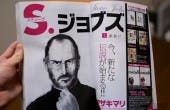 Steve Jobs Manga The Verge