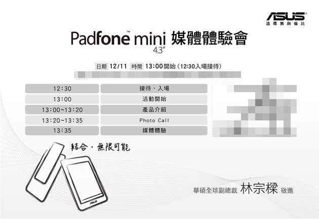 ASUS-PadFone-Mini 4.3 invitation