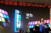 Huawei-W1-announcement