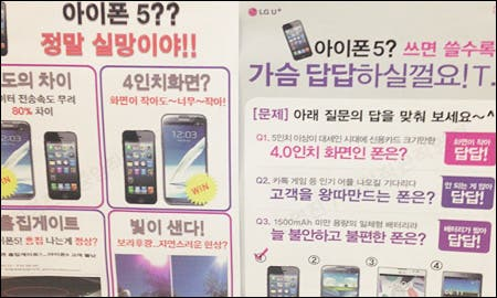 LG vs Apple iPhone 5