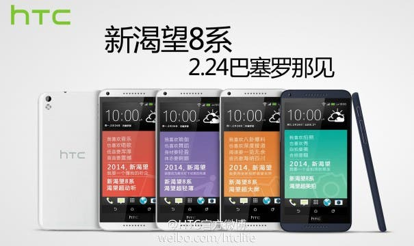 htc desire 8 lineup