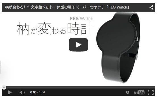 SonyFES_Watch