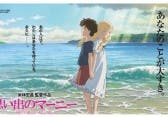 "Trailer zu ""When Marnie Was There"" (Omoide no Marnie)"