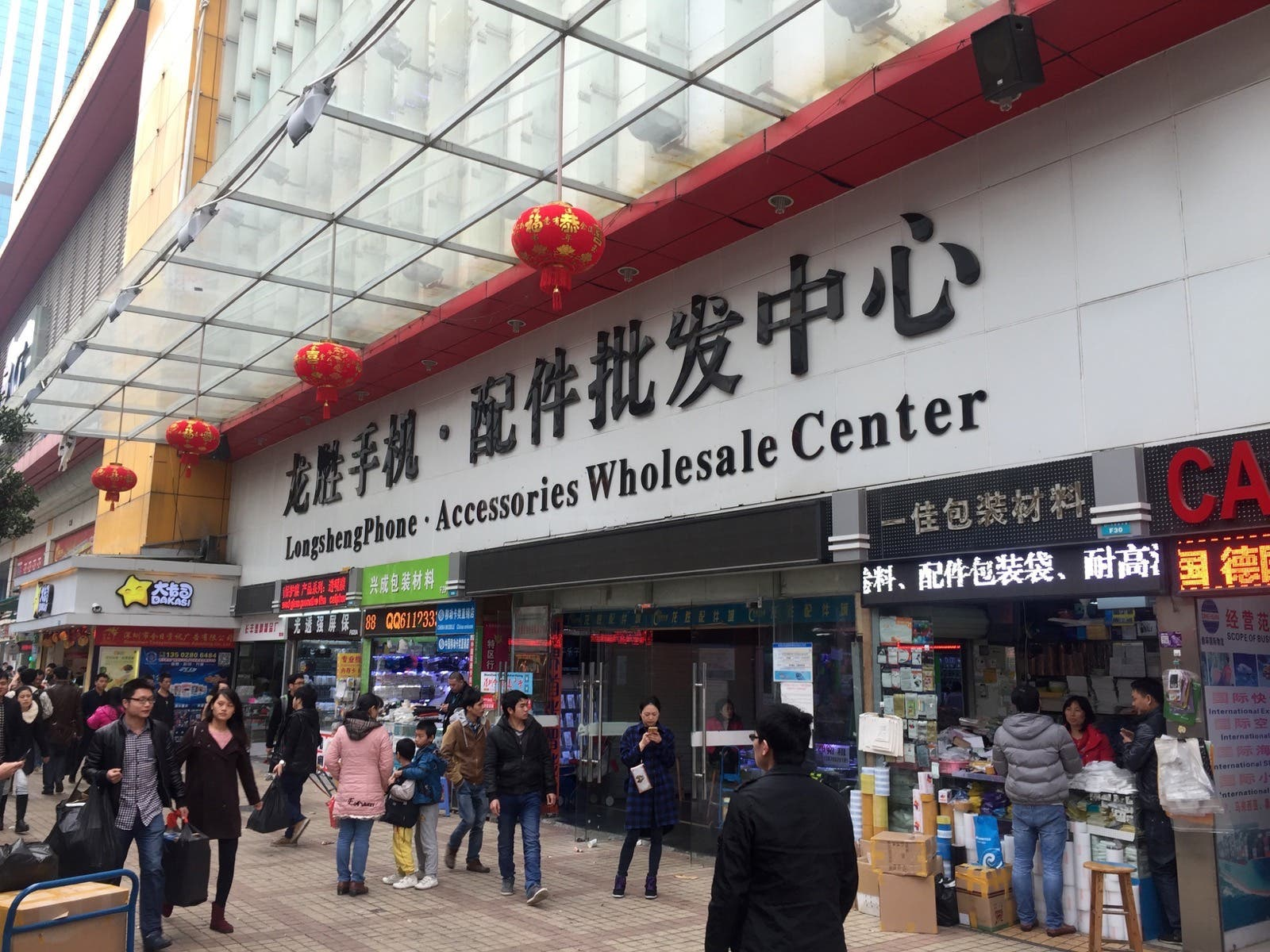 Shenzhen Longsheng Accesories Center